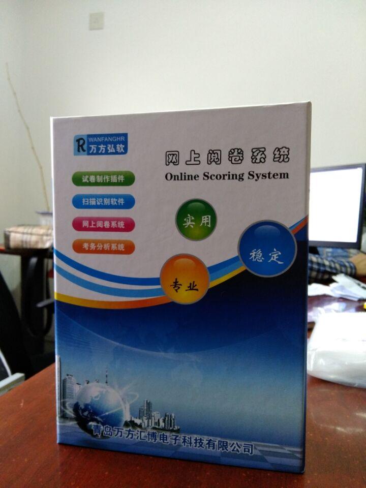 网上阅卷系统哪家买比较划算,潍坊网上阅卷品牌
