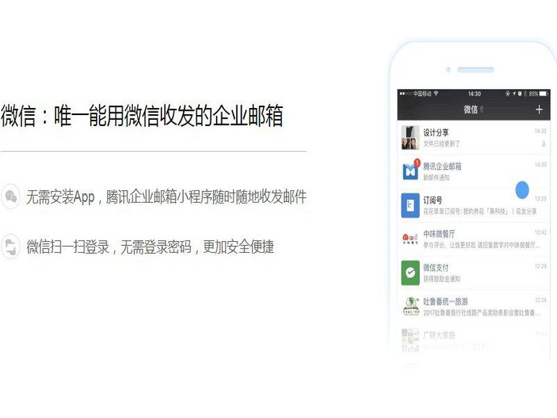 江西腾讯企业邮箱优选光明云网络 可信赖的腾讯企业邮箱