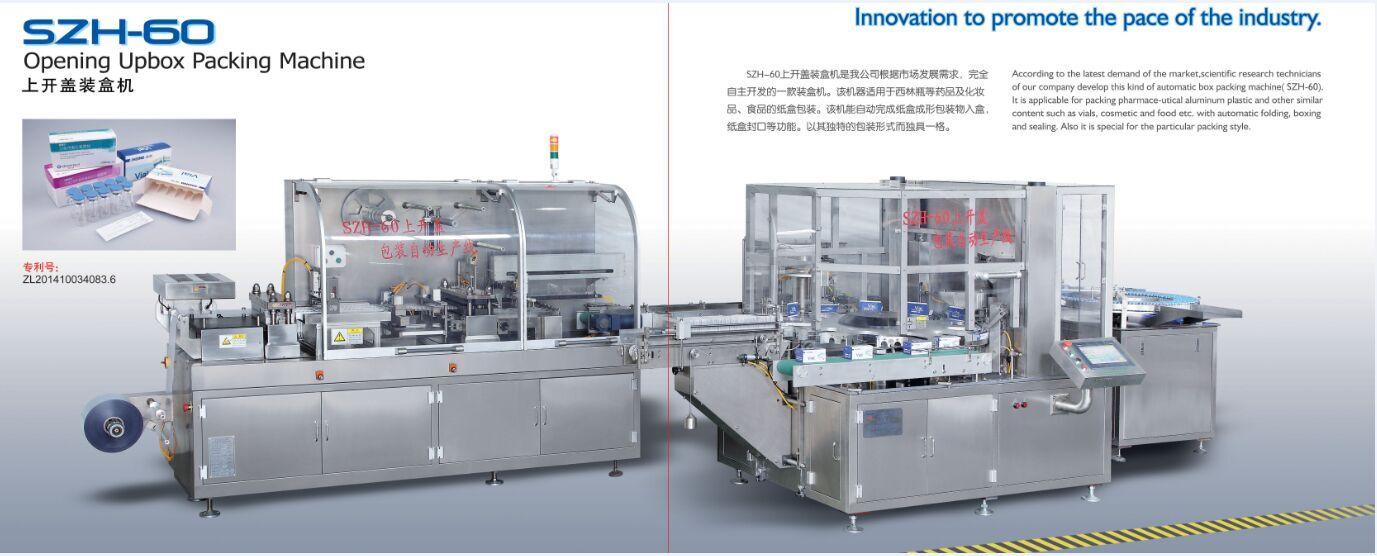灯泡自动装盒机 供应浙江专业的上开盖装盒机