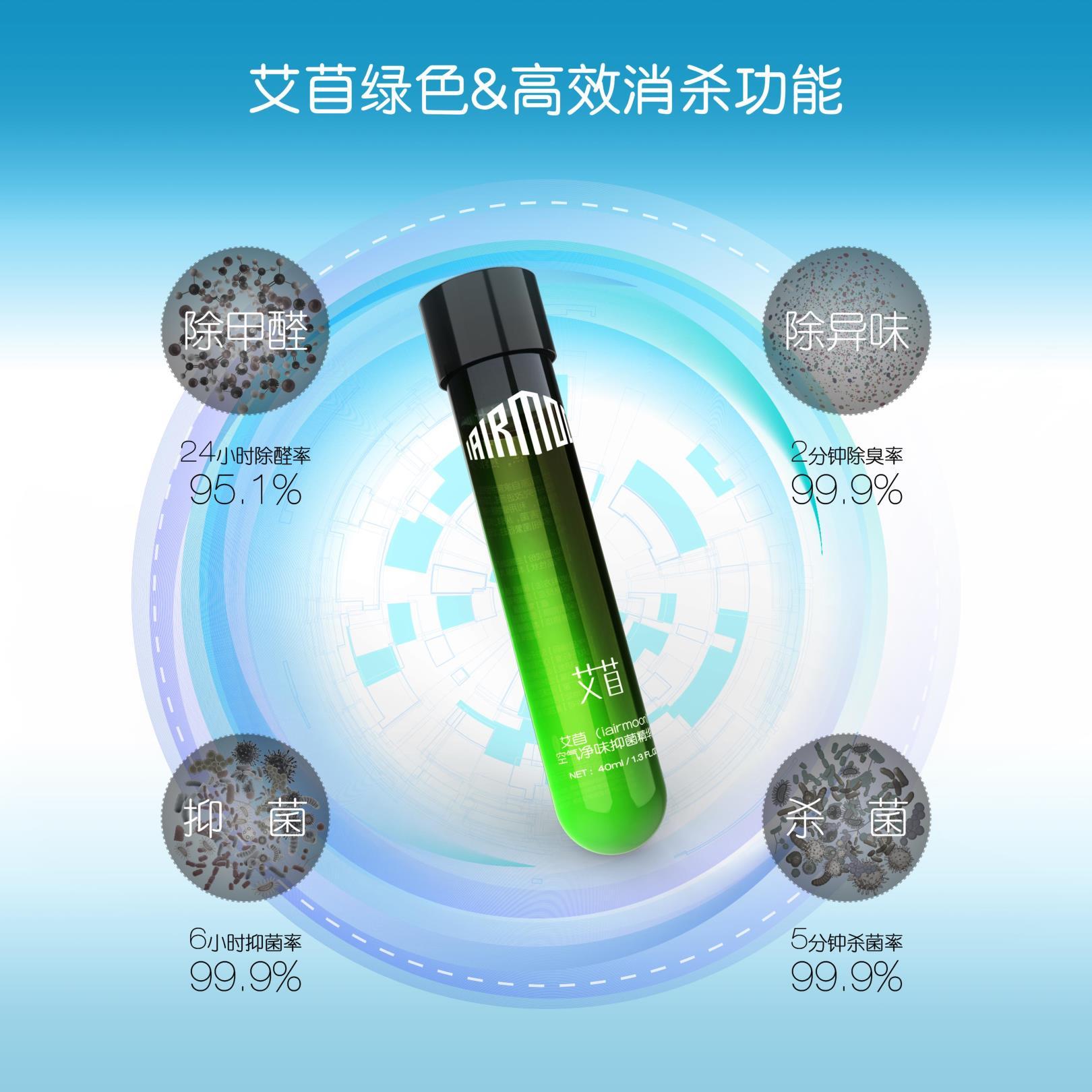有品质的艾苜空气净味抑菌精华露价格怎么样-除甲醛供货商