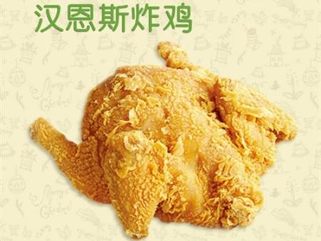 锦州炸鸡加盟招商_专业快餐加盟推荐