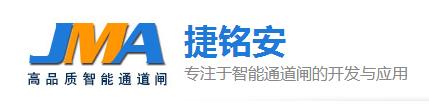 深圳市前海捷銘安智能通道科技有限公司