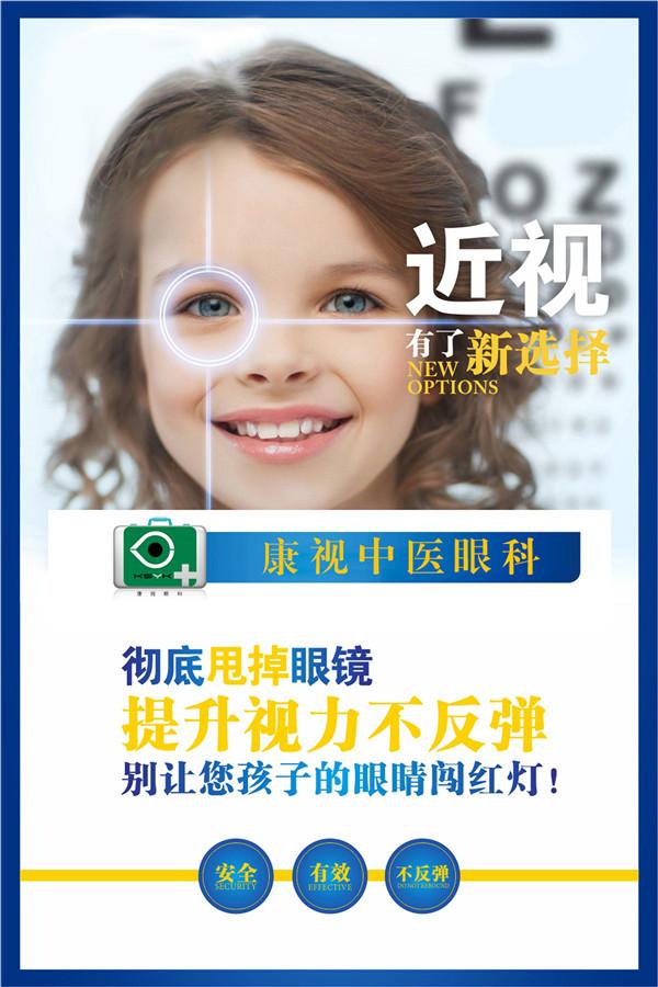 康视传统中医眼科