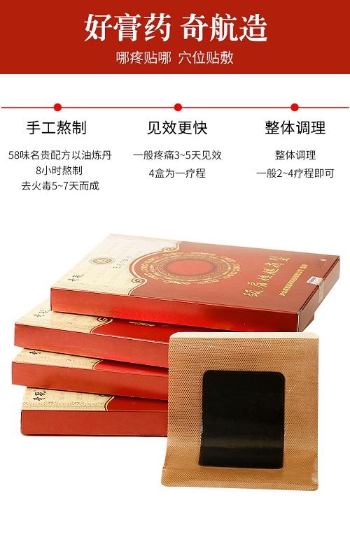 腰椎病膏药价格_晁锐医药质量好的腰椎骨质增生膏药品牌