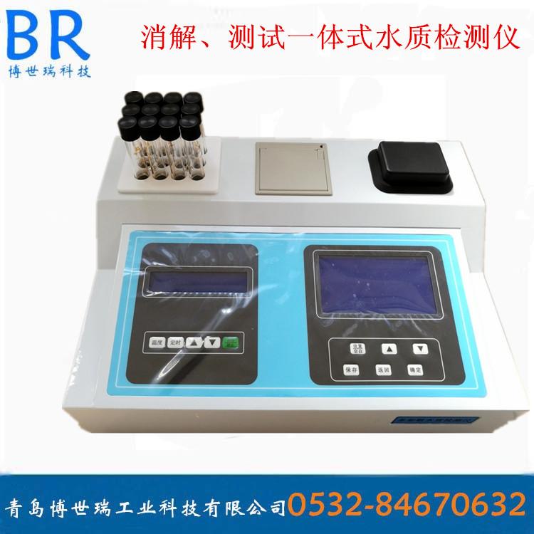 COD氨氮总磷三合一多参数测定仪代理加盟-青岛高性♀价〓COD氨氮总磷三合一多参数测定仪哪里买