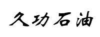 上海久功石油化工有限公司