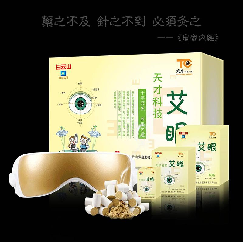 宁波热销的天才科技艾眼销售 天才科技艾眼儿童款多少钱