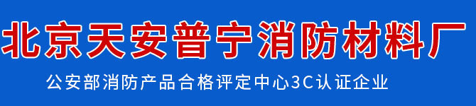 北京市天安普宁消防材料厂