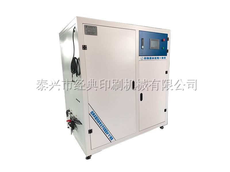 经典印刷机械JD-CBSC-I型冲版水处理一体机怎么样 冲版机报价