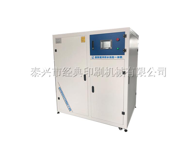 冲版水处理一体机品牌|质量标准的JD-CBSC-I型冲版水处理一体机在哪买