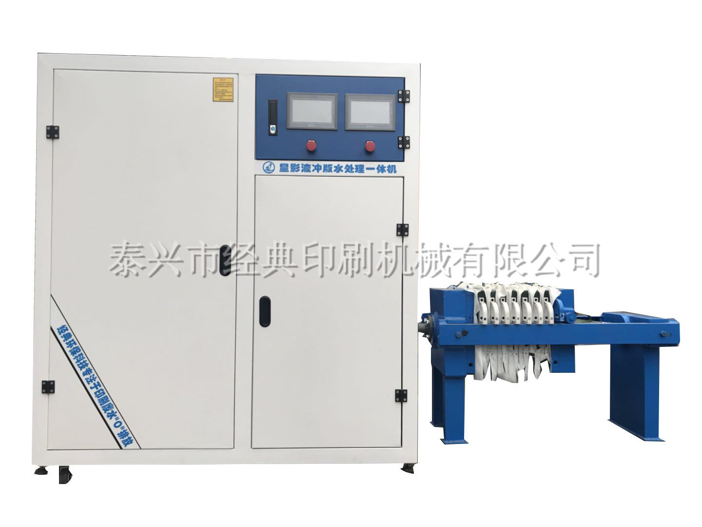广州冲版水过滤机_大量供应直销JD-CBSC-II型冲版水处理一体机