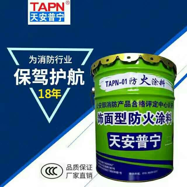 内墙优质高效防火乳胶漆库存|北京市优惠的内