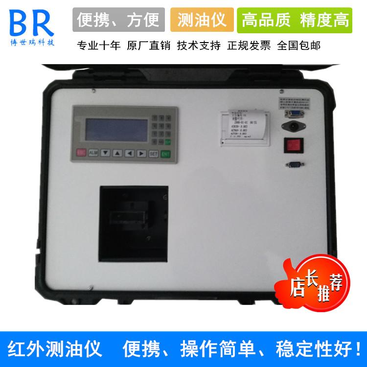代理便携式红外测油仪-青岛耐用的便携式红外测油仪哪里买