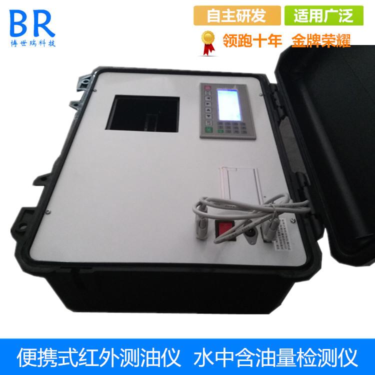 河北便携式红外测油仪-供应博世瑞科技专业的便携式红外测油仪