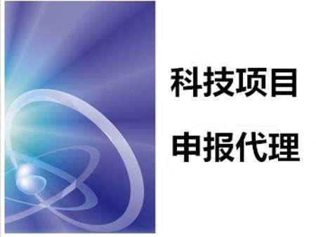 推荐知识产权-上海有品质的科技补贴项目申报服务