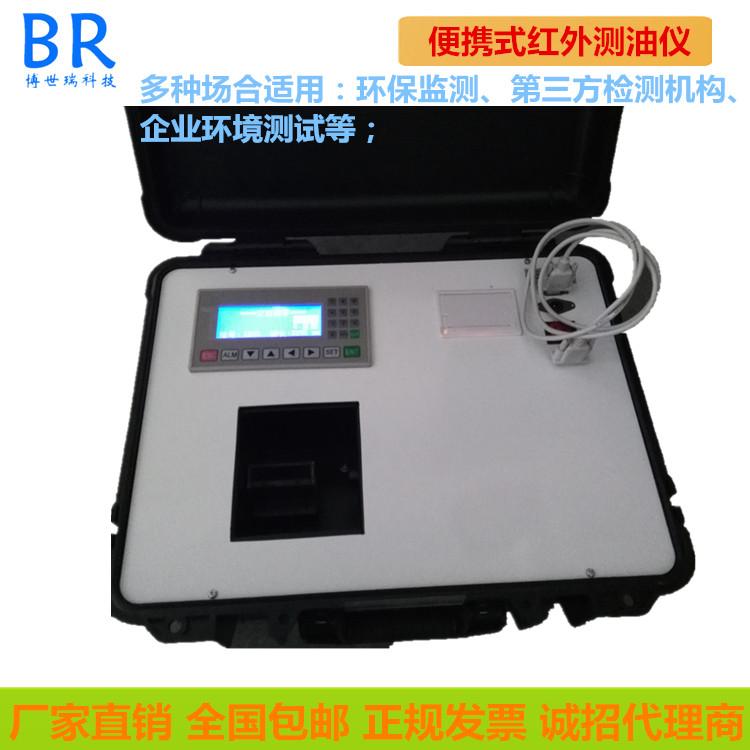 专业的红外分光光度测油仪_高质量的红外测油仪市场价格