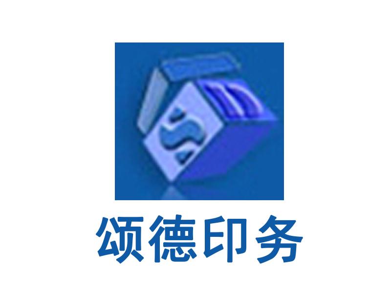 上海颂德印务有限公司