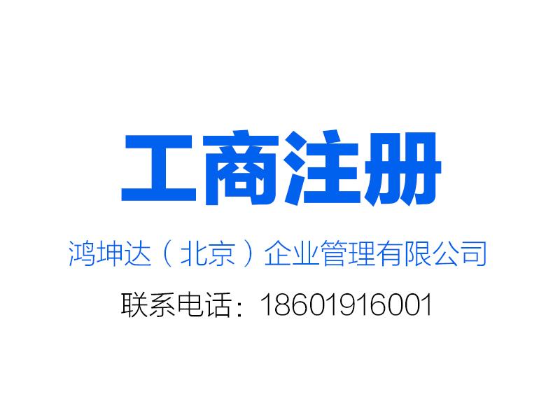 密云北京工商注册——想要资深的股权变更服务,就找鸿坤达