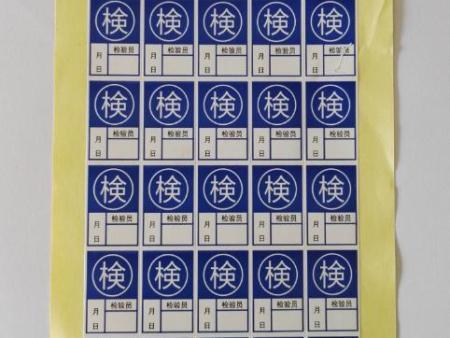 惠州優良的不干膠標簽供應-警告箭頭標簽廠家