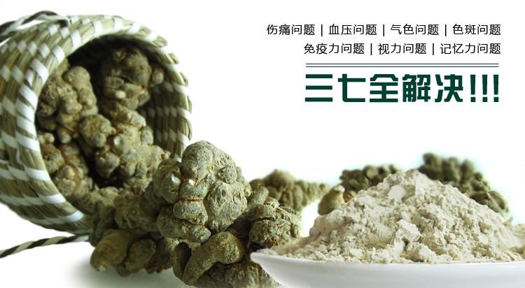 海南销量好的云南文山三七粉品牌-三七粉代理加盟