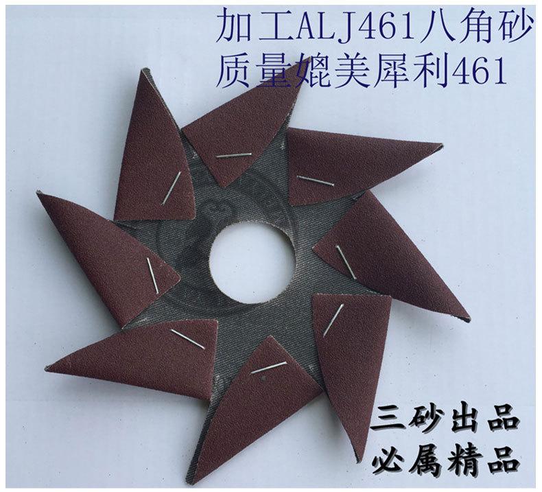 优质的ALJ461八角砂在哪买 ,广东中软布八角砂纸