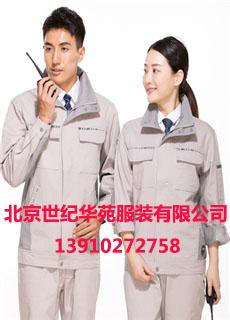 世纪华苑服装有限公司_品牌工作服引领者 工程服定做多少钱