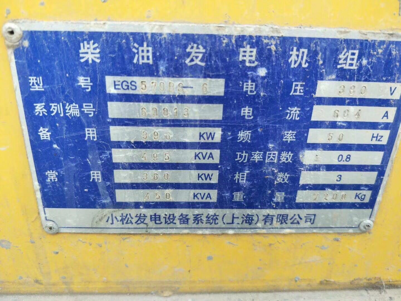 河南发电机组就选郑州顺全机电设备-出售大型柴油发电机组