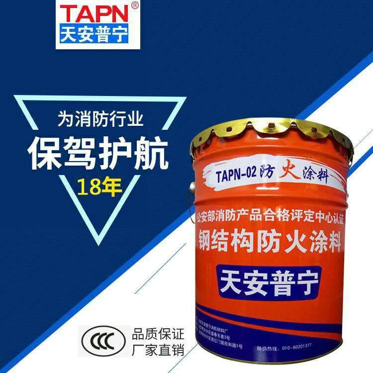 北京水性钢结构防火涂料——张经理