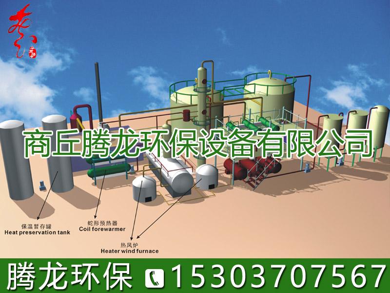 腾龙环保专业供应环保设备 废机油提炼柴油视频