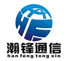广州市瀚锋通信工程有限公司