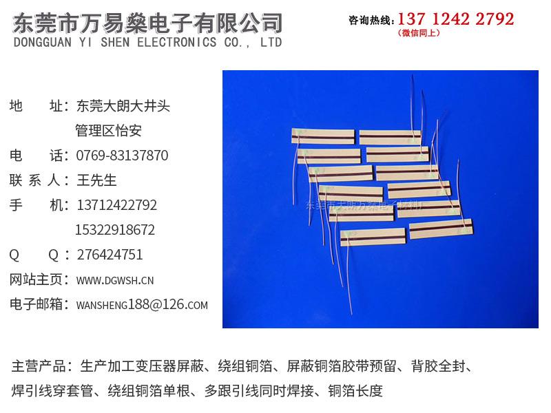 万易燊电子_专业的铜箔焊引线公司-中山铜箔焊多根引线