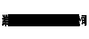 潍坊丰旗建筑配套工程手机365棋牌官网_365棋牌网址是多少钱_365视频棋牌游戏中心