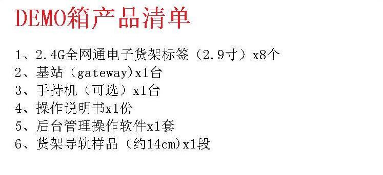 电子货架标签-深圳电子货架标签制造公司