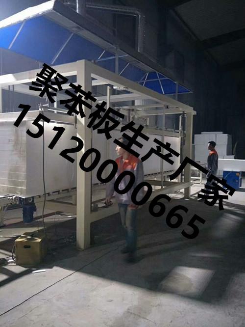 天津eps聚苯板厂家
