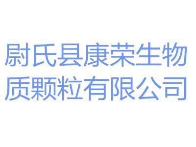 尉氏县康荣生物质颗粒有限公司