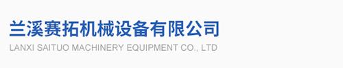 兰溪赛拓机械设备有限公司