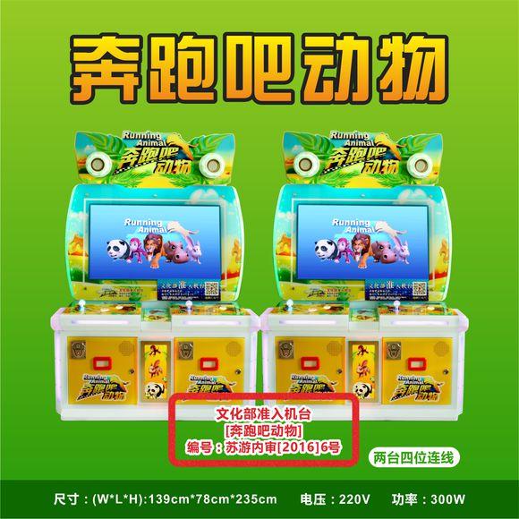 广州市番禺区超想计算机具有口碑的游艺机出售 游艺机低价批发