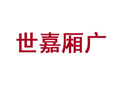 沈阳市世嘉厢广广告有限公司