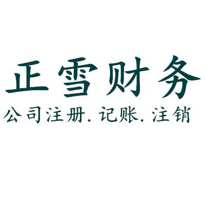 上海只做公司注銷|鄭州公司注銷咨詢