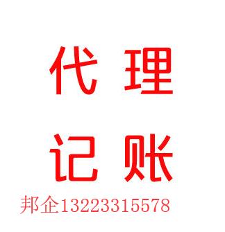 秦皇岛小规模代理记账-服务好的秦皇岛代理记账公司推荐