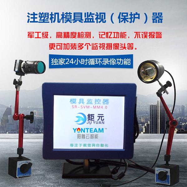 模内监控器价格-东莞优良的模具监视器推荐