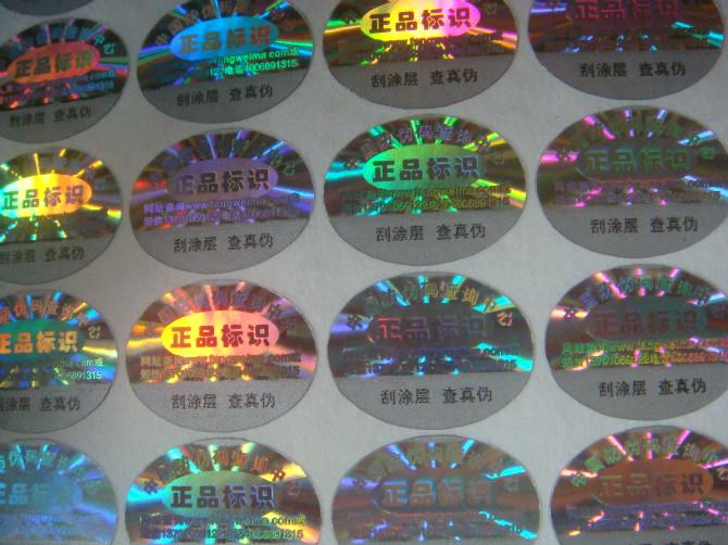 晟诚防伪溯源为您提供不错的激光标签|山西激光标签专业制作工厂