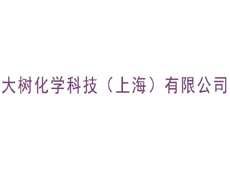 大树化学科技(上海)有限公司