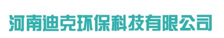 河南迪克环保科技有限公司