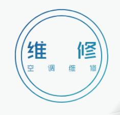 马尾空调移机哪家服务好_福州空调服务推荐