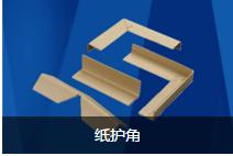 纸护角生产厂家-徐立包装专业免费领取支付宝红包的公众号纸护角