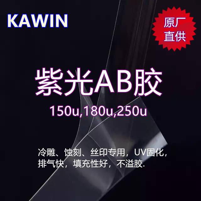 抛售3D曲面全贴380AB胶-深圳紫光AB胶供应商