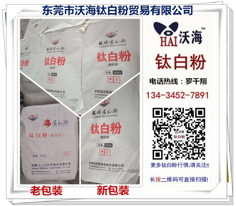出售佰利联钛白粉-合格的佰利联钛白粉推荐