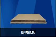 江苏高质量瓦楞纸板 瓦楞纸板生产厂家