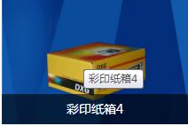 彩印纸箱哪里买-哪里可以买到彩印纸箱